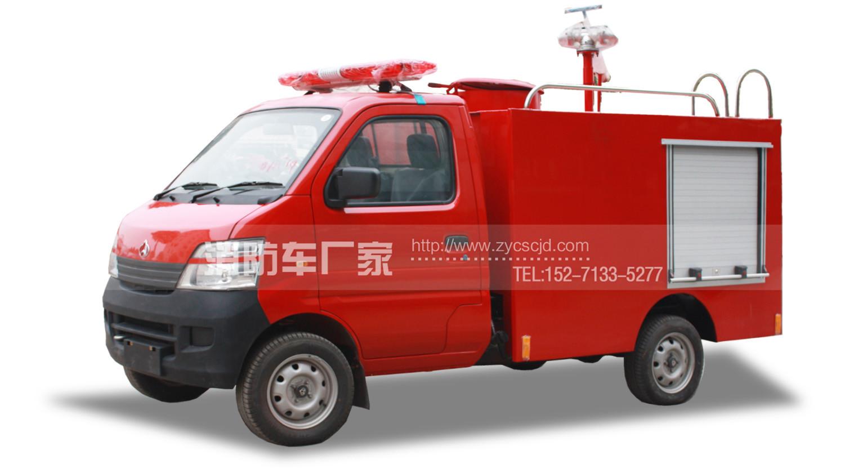 0.5吨长安微型消防车