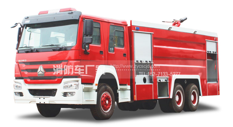 重汽豪沃16吨水罐消防车