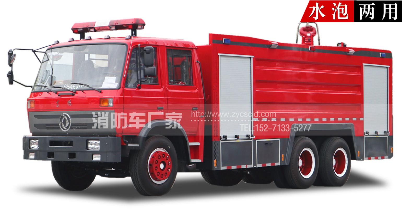 企业专用12吨泡沫消防车
