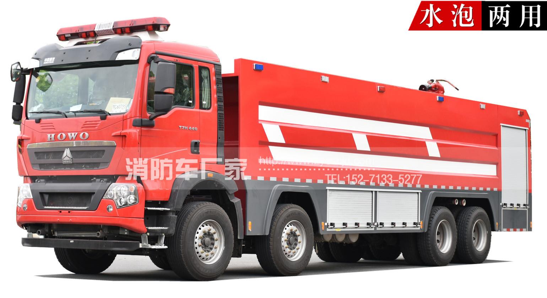 【40万起】重汽25吨泡沫消防车