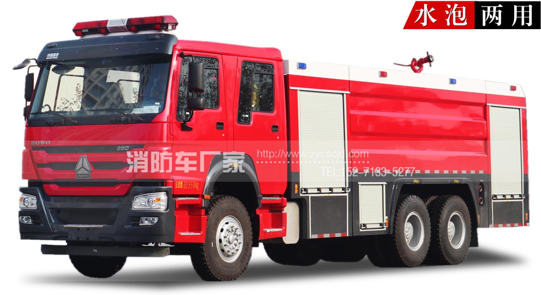 【40万起】重汽16吨泡沫消防车