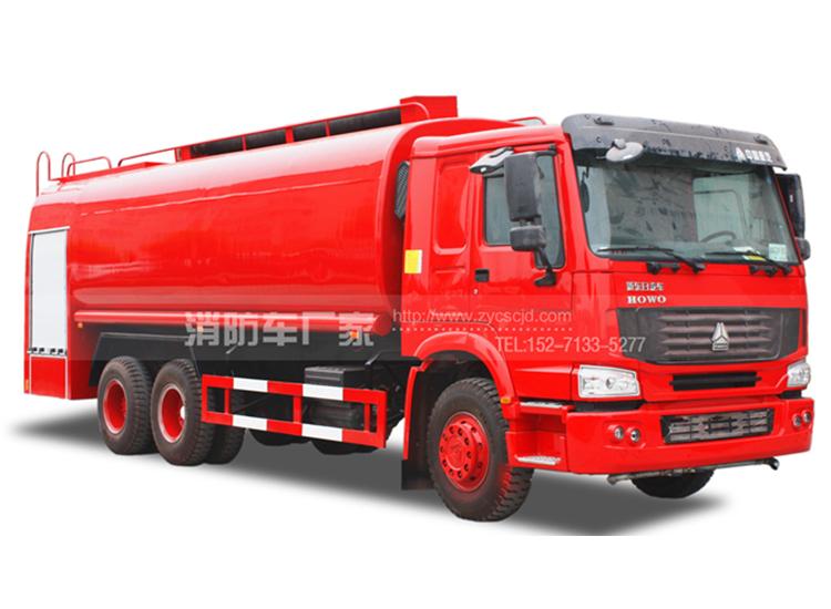 25吨重汽豪沃消防洒水车