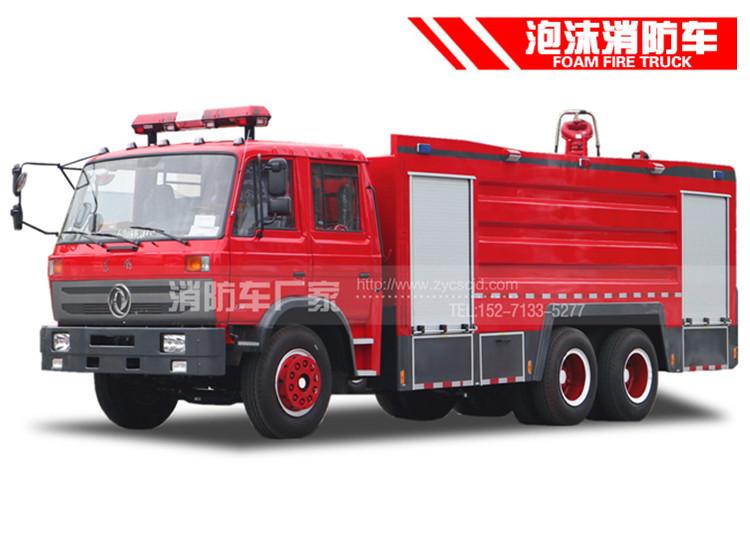 12吨重型泡沫消防车【东风】