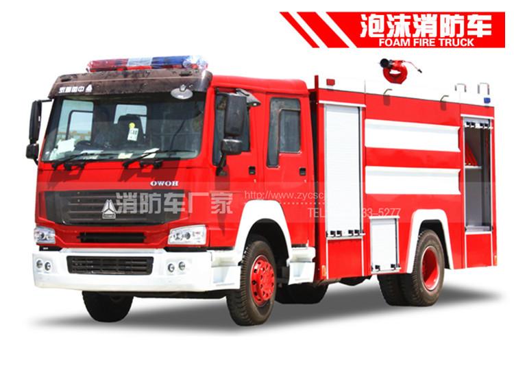 【40万起】重汽10吨泡沫消防车