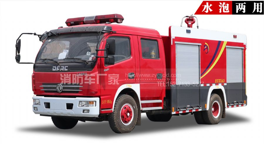 消防队专用东风多利卡3.5吨泡沫消防车