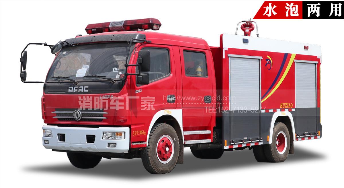 国五3.5吨东风泡沫消防车