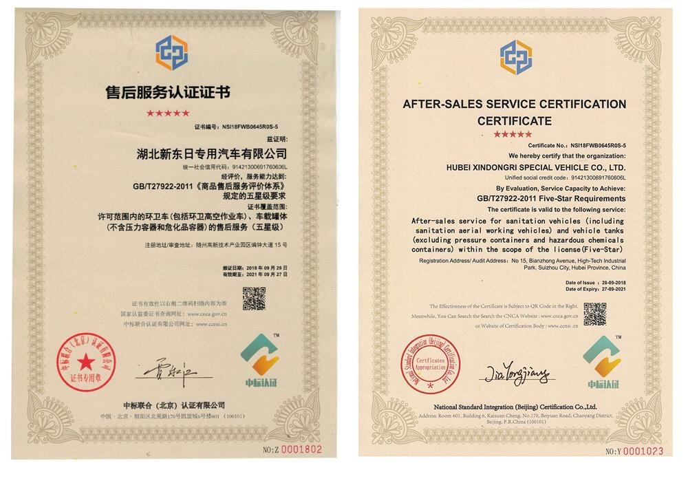 湖北新东日售后服务体系证书