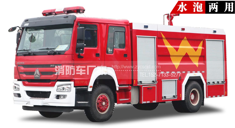 国五重汽豪沃8吨泡沫消防车