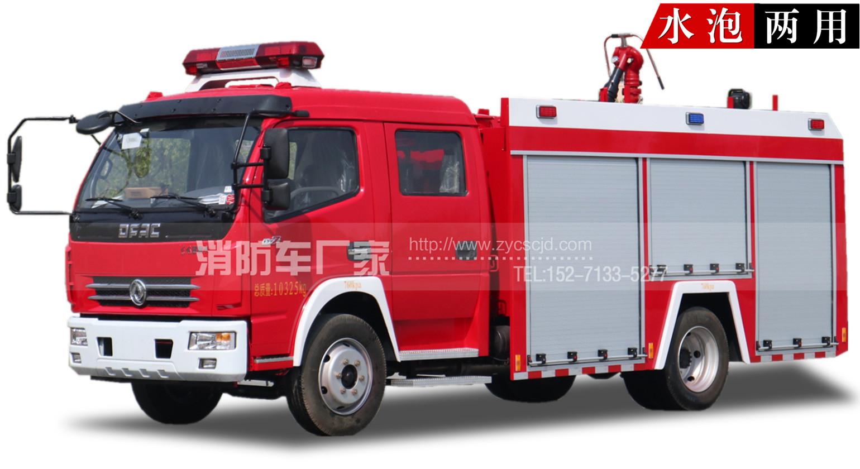 消防队专用东风多利卡4吨泡沫消防车