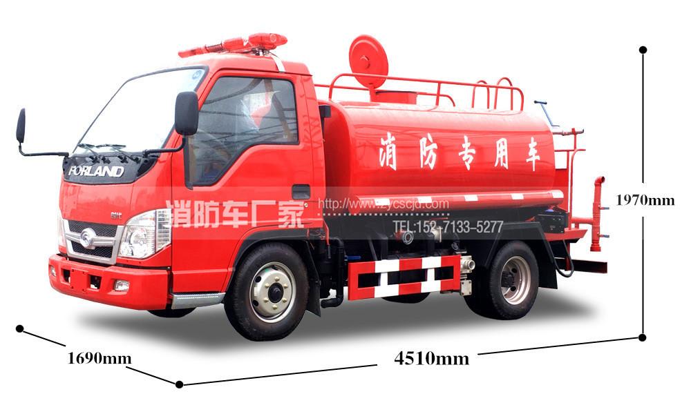 福田2-3吨消防洒水车