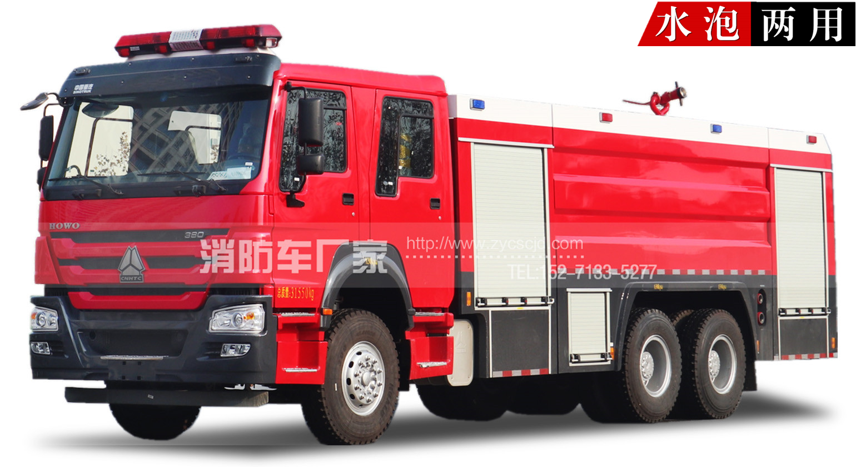 消防队专用重汽16吨泡沫消防车
