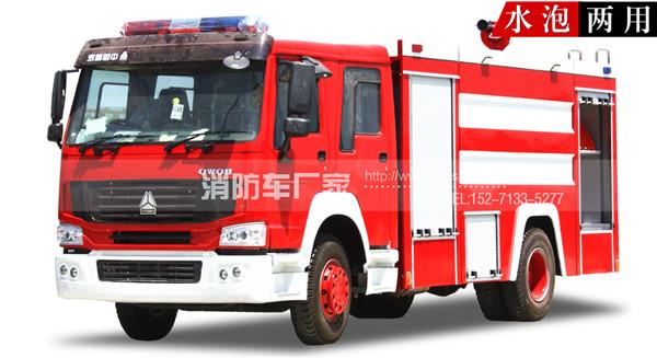 重汽豪沃10吨泡沫消防车