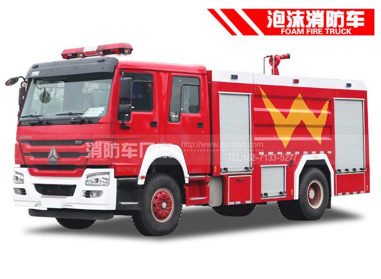8吨重汽豪沃泡沫消防车