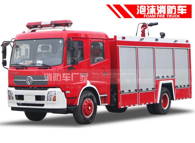 【东风牌】6吨泡沫消防车