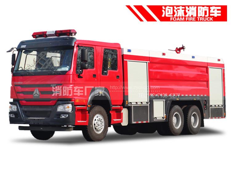 16吨重型泡沫消防车【重汽】