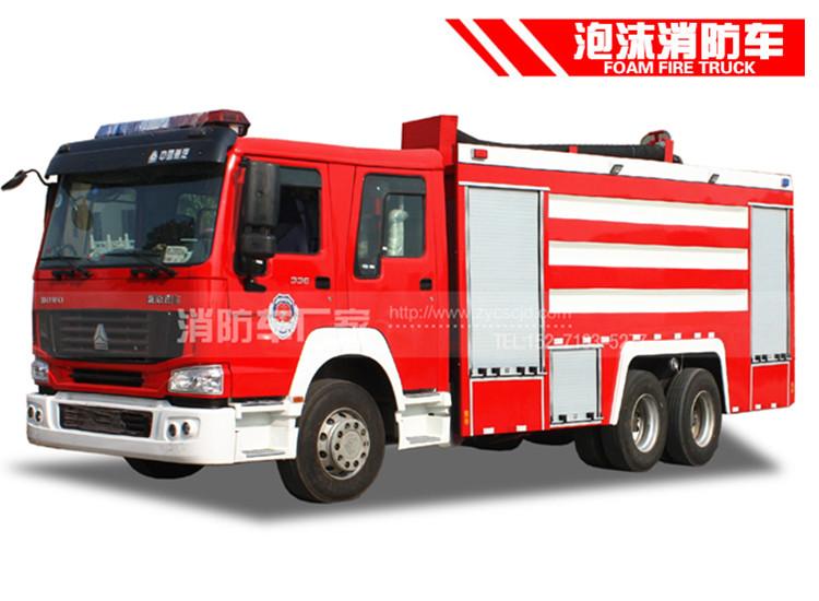 【40万起】重汽12吨泡沫消防车