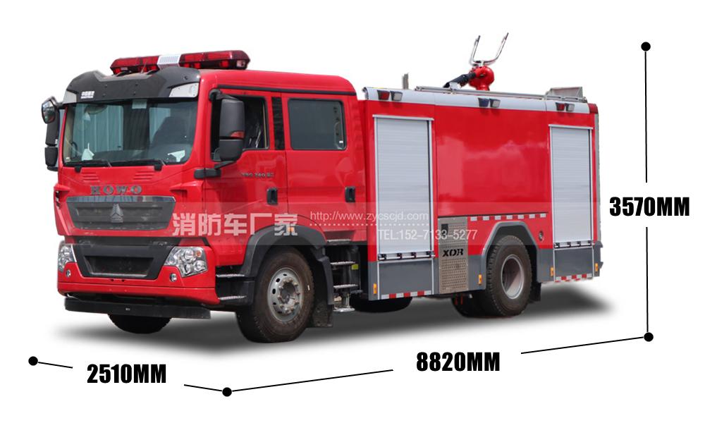 国六重汽8吨泡沫消防车价格、参数、图片【详解】