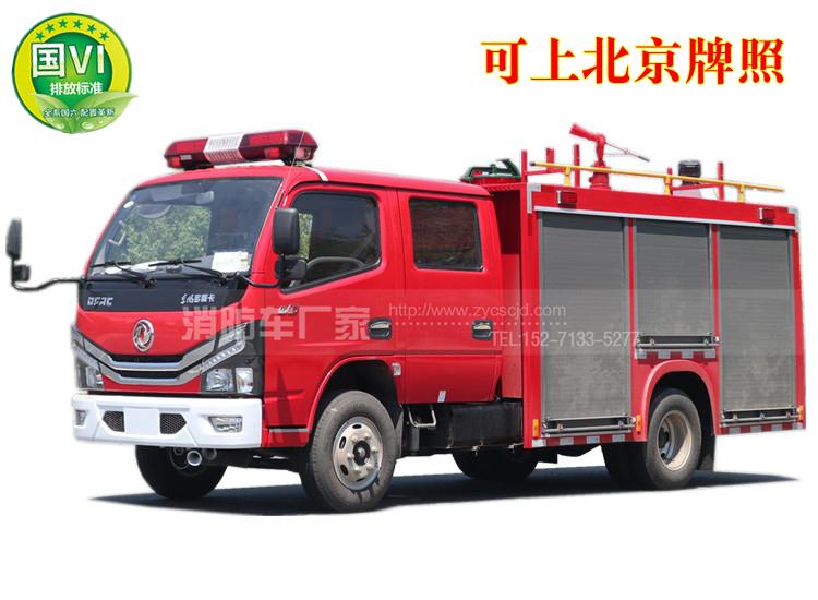 国六东风2.5吨水罐消防车(可上京牌)