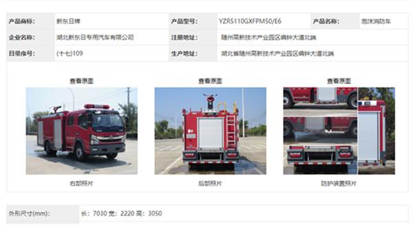 国六东风2.5吨水罐消防车和东风5吨泡沫消防车公告公示(新车上市)