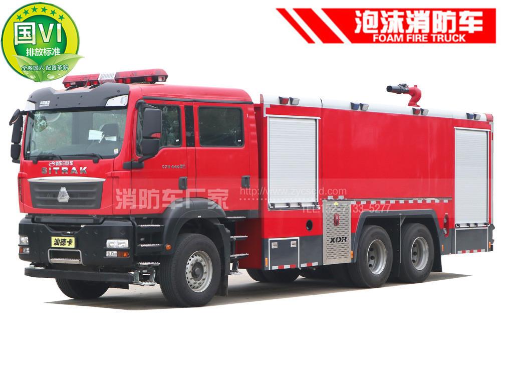 国六重汽汕德卡15吨泡沫消防车