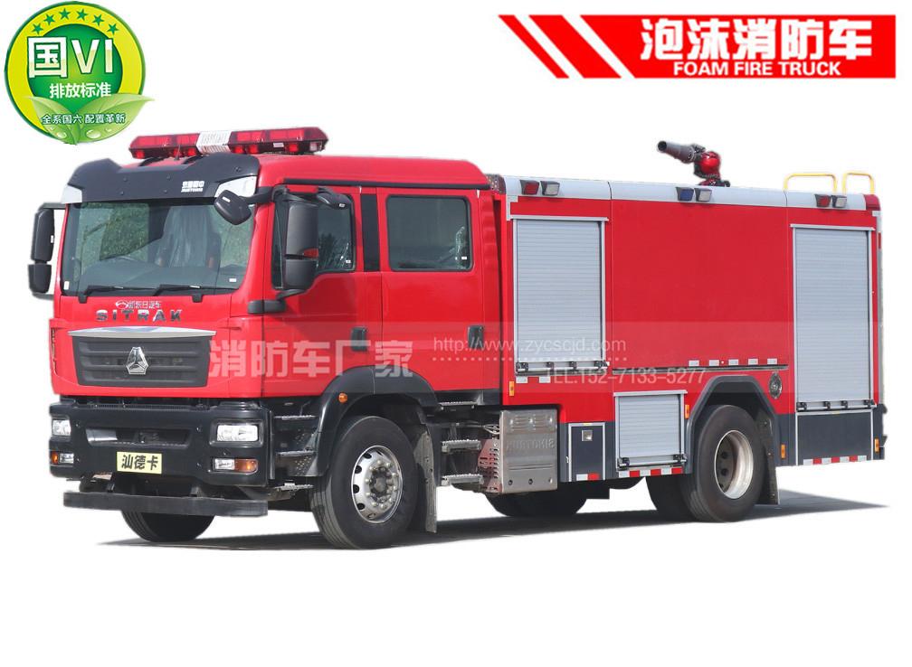 国六重汽汕德卡8吨泡沫消防车